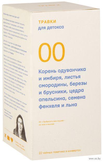 """Фиточай """"Травки для детокса. №00"""" (22 пакетика) — фото, картинка"""