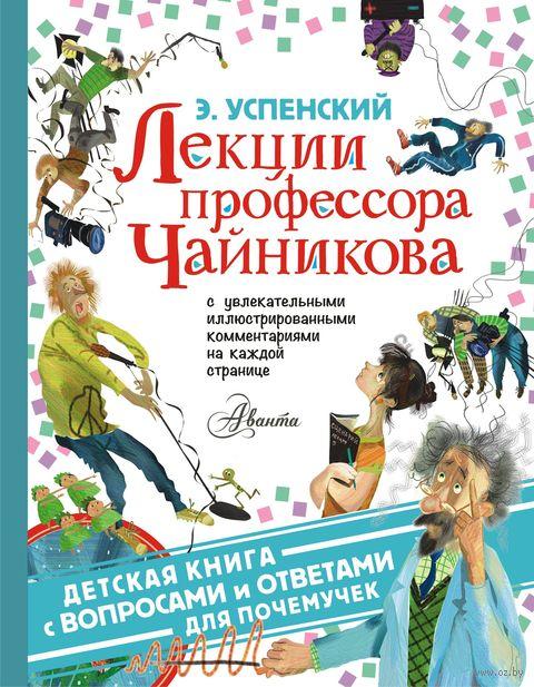 Лекции профессора Чайникова — фото, картинка