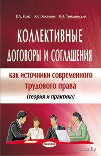Коллективные договоры и соглашения как источники современного трудового права — фото, картинка