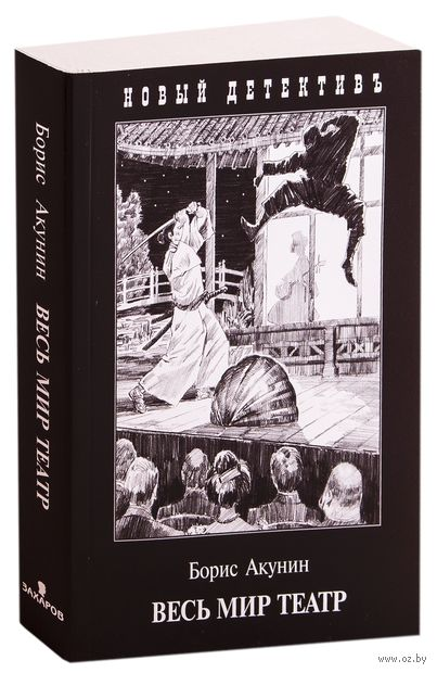 Весь мир театр (мягкая обложка). Борис Акунин
