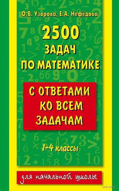2500 задач по математике с ответами ко всем задачам. 1-4 классы. Ольга Узорова, Елена Нефедова