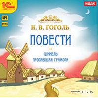 Гоголь Н.В. Повести: Шинель. Пропавшая грамота. Николай Гоголь