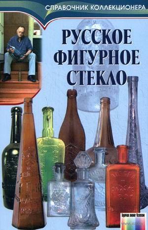 Русское фигурное стекло. Н. Соловьев