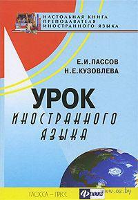 Урок иностранного языка. Е. Пассов, Н. Кузовлева