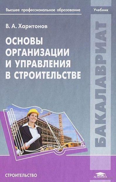 Основы организации и управления в строительстве. В. Харитонов