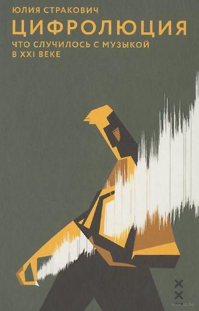 Цифролюция. Что случилось с музыкой в 21 веке. Юлия Стракович