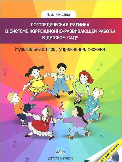 Логопедическая ритмика в системе коррекционно-развивающей работы в детском саду (+ CD). Наталия Нищева