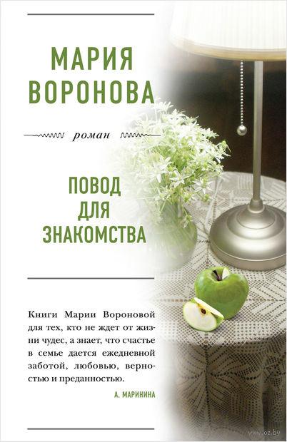 Повод для знакомства (м). Мария Воронова