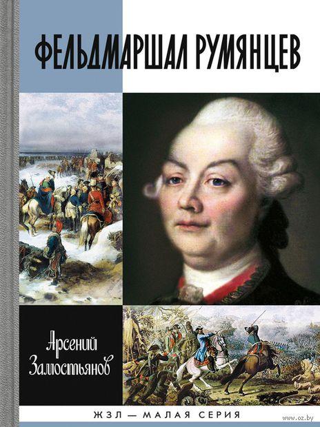 Фельдмаршал Румянцев. А. Замостьянов
