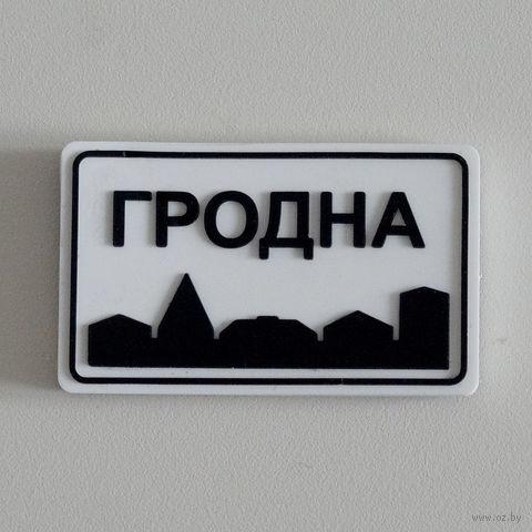 """Магнит Vitaem """"City. Grodno"""""""