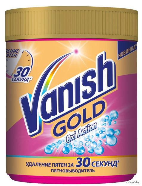 Пятновыводитель VANISH Oxi Action (500 г)