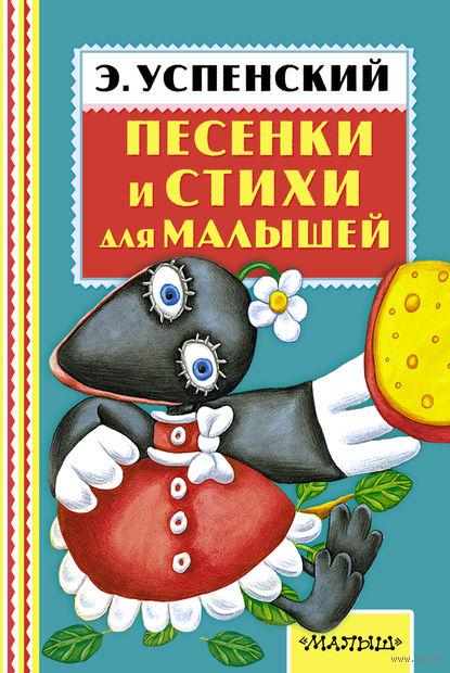Песенки и стихи для малышей. Эдуард Успенский