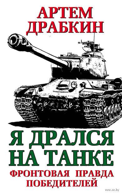 Я дрался на танке. Фронтовая правда Победителей — фото, картинка