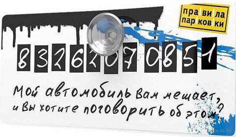 """Автовизитка """"Правила парковки"""" (белая, арт. 03-00002) — фото, картинка"""