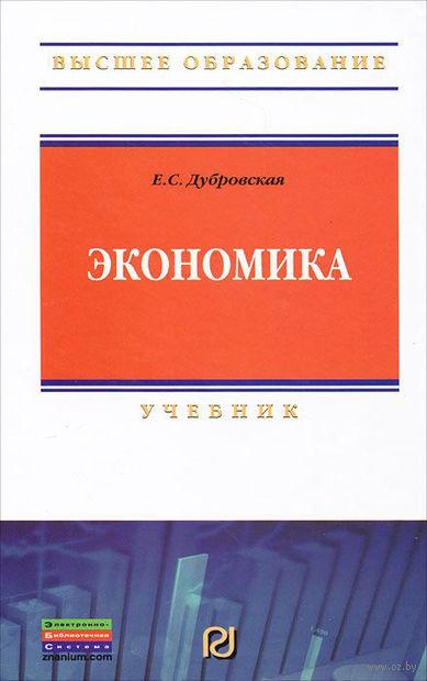 Экономика. Елена Дубровская