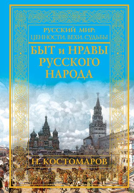 Быт и нравы русского народа. Н. Костомаров