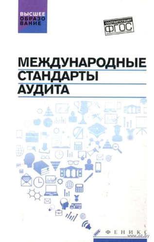 Международные стандарты аудита. Виктор Кударенко, Виталий Кударенко