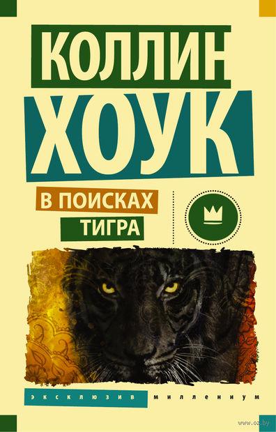 В поисках тигра — фото, картинка