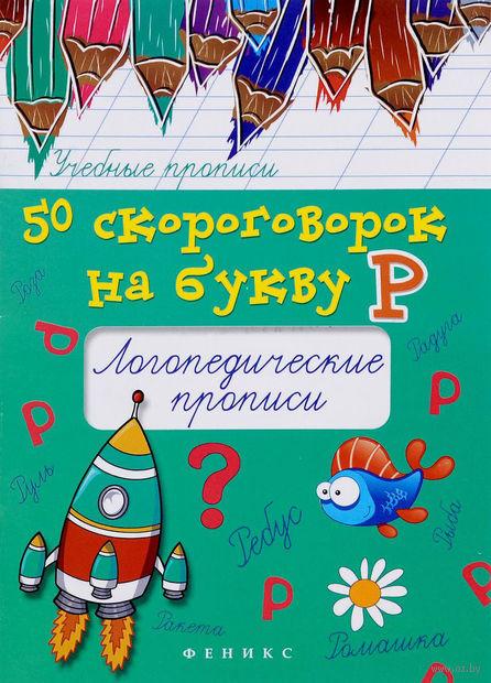 50 скороговорок на букву Р. Логопедические прописи. Мария Жученко