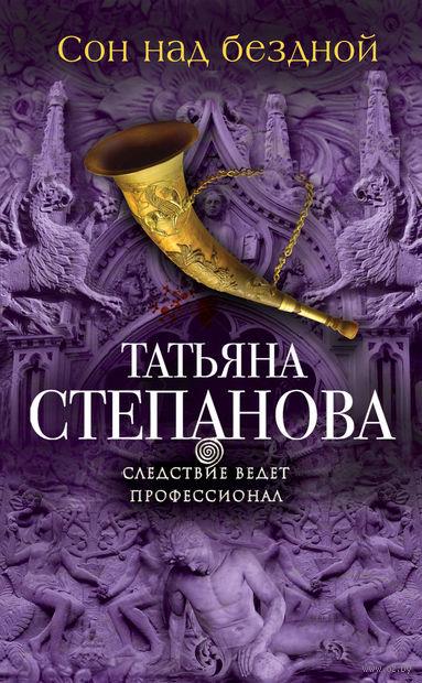 Сон над бездной (м). Татьяна Степанова
