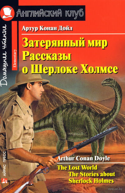 The Lost World. The Stories about Sherlock Holmes. Сэр Артур  Конан Дойл