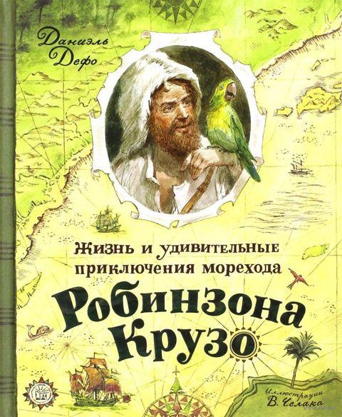 Жизнь и удивительные приключения морехода Робинзона Крузо. Даниель Дефо
