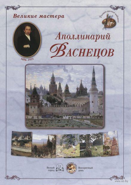 Аполлинарий Васнецов. Великие мастера — фото, картинка