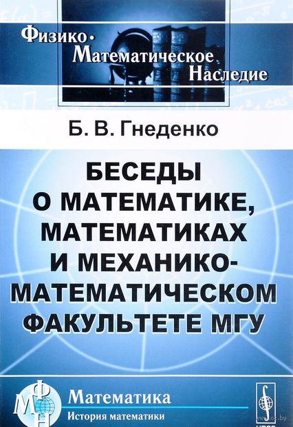 Беседы о математике, математиках и механико-математическом факультете МГУ — фото, картинка