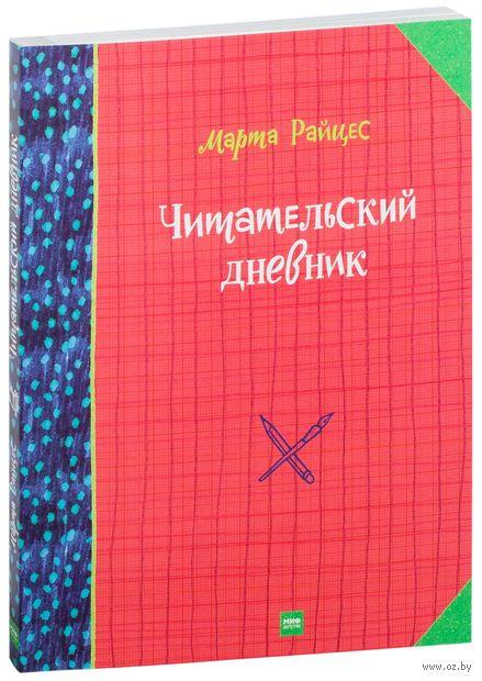 Читательский дневник — фото, картинка