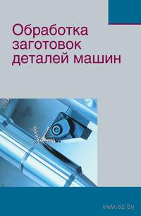 Обработка заготовок деталей машин — фото, картинка