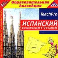 Испанский для школьников 5-9-х классов
