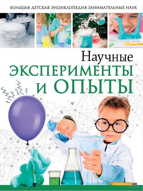 Научные эксперименты и опыты — фото, картинка
