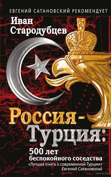 Россия-Турция: 500 лет беспокойного соседства — фото, картинка