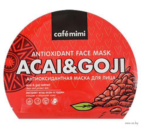 "Тканевая маска для лица ""Антиоксидантная"" (22 мл) — фото, картинка"