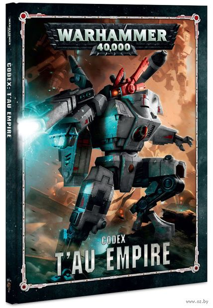 Warhammer 40.000. Codex: Tau Empire (8th edition) — фото, картинка
