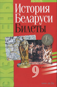 учебник по истории беларуси+9 класс