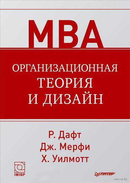 Организационная теория и дизайн. Ричард Дафт, Дж. Мерфи, Х. Уилмотт