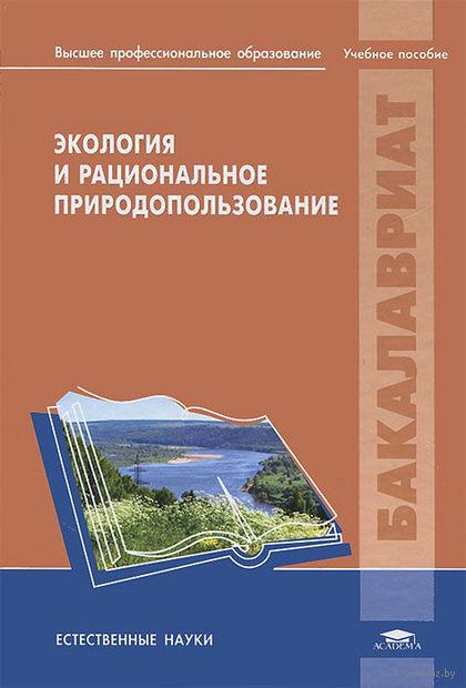 Экология и рациональное природопользование. Яков Вишняков, А. Авраменко