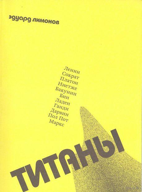 Титаны. Эдуард Лимонов