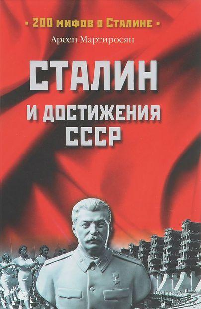 Сталин и достижения СССР. Арсен Мартиросян