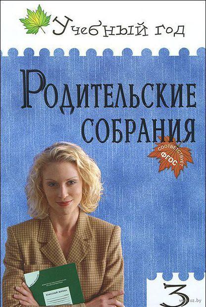 Родительские собрания. 3 класс. Ирина Яценко