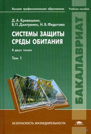 Системы защиты среды обитания. В 2 томах. Том 1. Дмитрий Кривошеин, Н. Федотова, В. Дмитренко