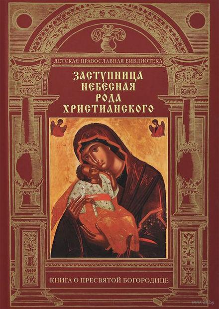 Заступница Небесная рода христианского. Книга о Пресвятой Богородице. М. Молотников