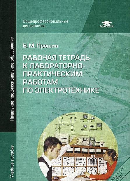 Рабочая тетрадь к лабораторно-практическим работам по электротехнике. Владимир Прошин