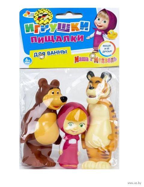 """Набор игрушек для купания """"Маша и Медведь. Маша, Медведь и Тигр"""" (3 шт)"""