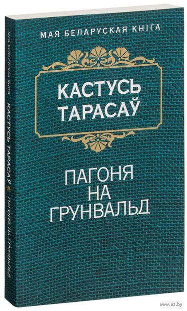 Пагоня на Грунвальд. Константин Тарасов