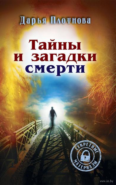 Тайны и загадки смерти. Дарья Плотнова