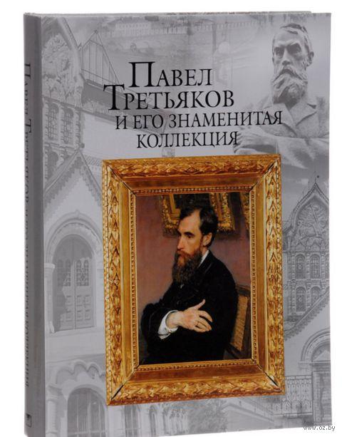 Павел Третьяков и его знаменитая коллекция — фото, картинка