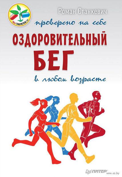 Оздоровительный бег в любом возрасте. Проверено на себе. Роман Станкевич