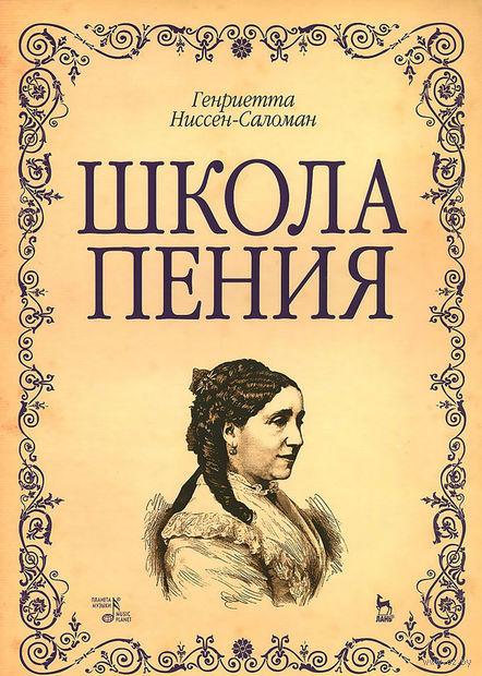 Школа пения. Генриетта Ниссен-Саломан